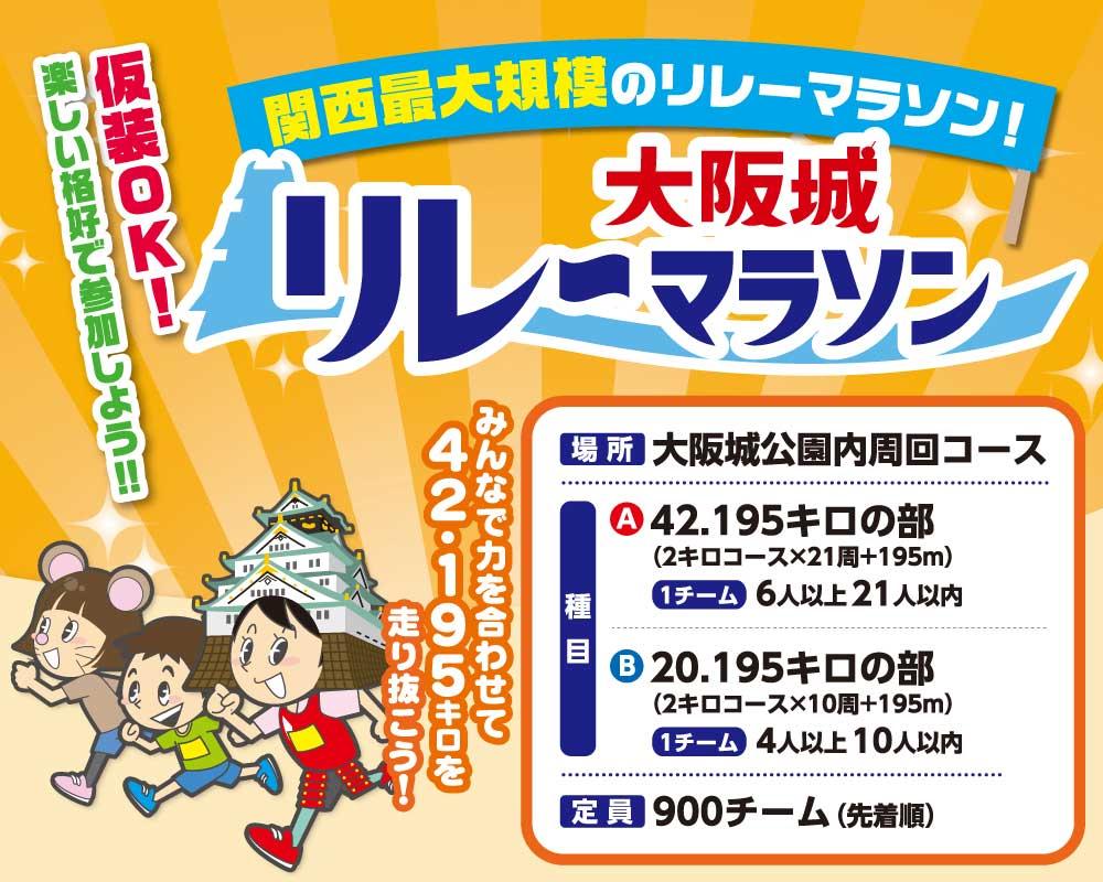 大阪城リレーマラソン - 仮装もOK! 楽しい格好で参加しよう! みんなで力を合わせて42.195キロを走り抜こう!